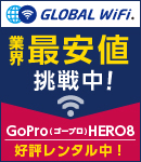 Global Wifi、PRバナー